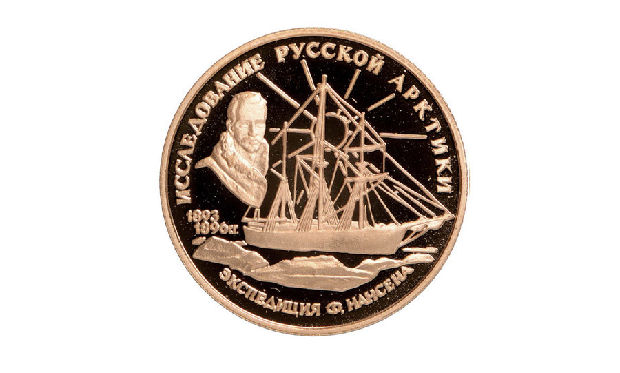 Série « Explorateurs de l'Arctique russe », F. Nansen, 1995