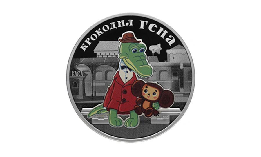 Série « Dessins animés russes (soviétiques) », Guena le Crocodile, 2020