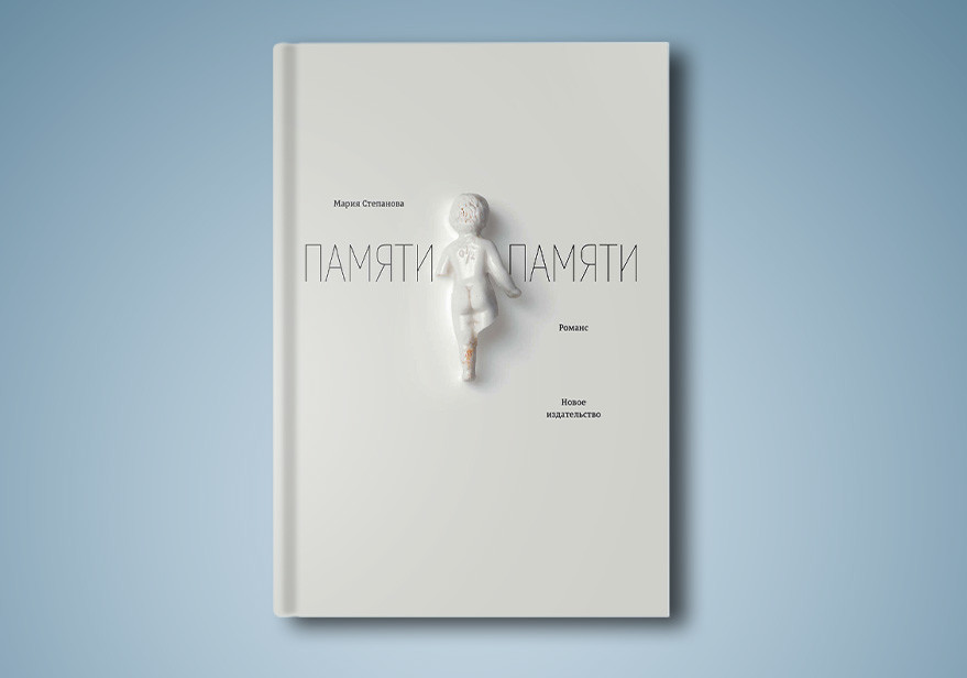 'In Memory of Memory' Russian book cover