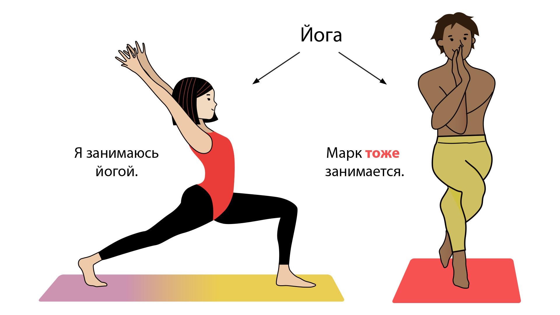 « Je pratique le yoga. Mark aussi pratique. »