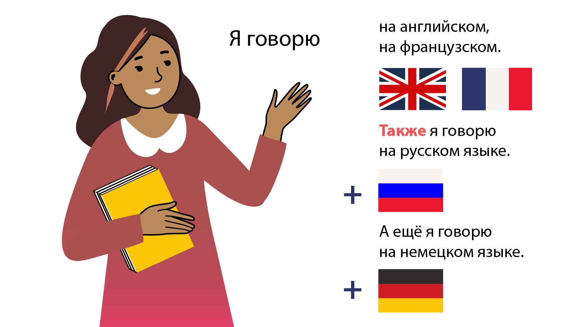 « Je parle anglais, français. Je parle aussi russe. Et encore, je parle allemand. »