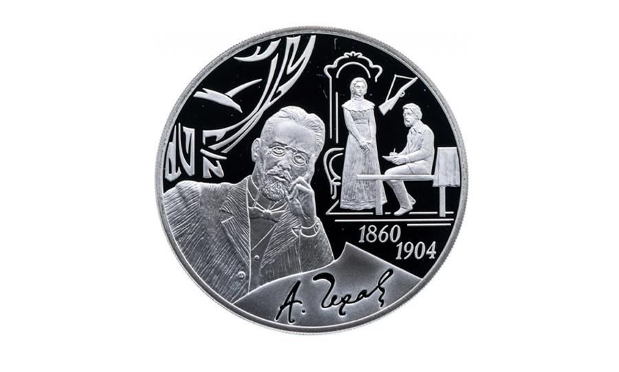 """Série """"150º aniversário de nascimento de A. P. Tchékhov"""", 2010."""