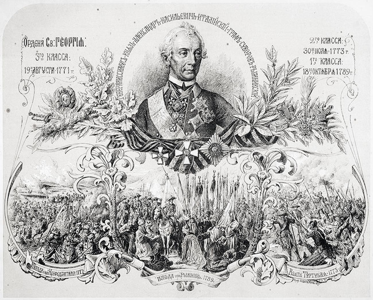 Гравированный портрет генералиссимуса Суворова, выполненный в 1870 году, на котором победа при Рымнике символически изображена в центре гравюры.