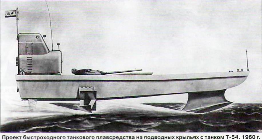 Проект на брзо тенковско пловно средство со подводни крила у тенк Т-54, 1960 година.