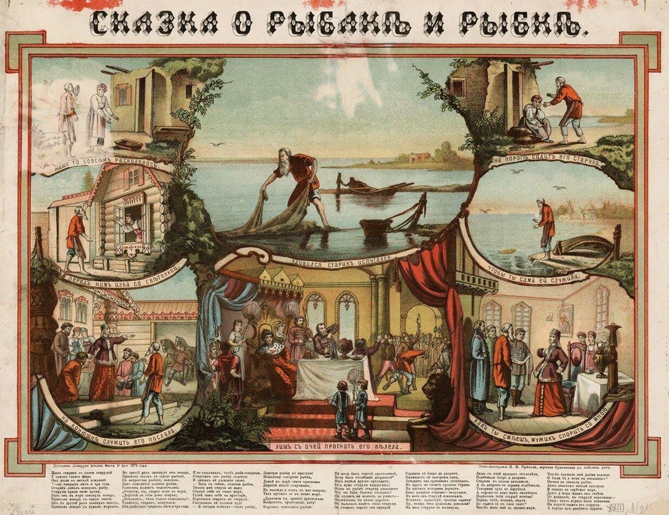 """Lubok """"O conto do pescador e do peixe"""", baseado em conto de fadas de Púchkin, 1878."""