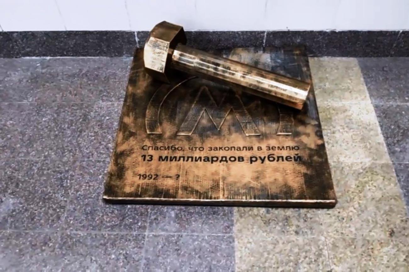 「130億ルーブルかけて、地面を掘ってくれてありがとう。1992〜?」