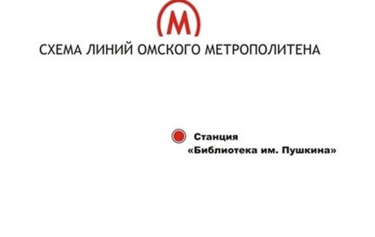 オムスクの地下鉄の路線図