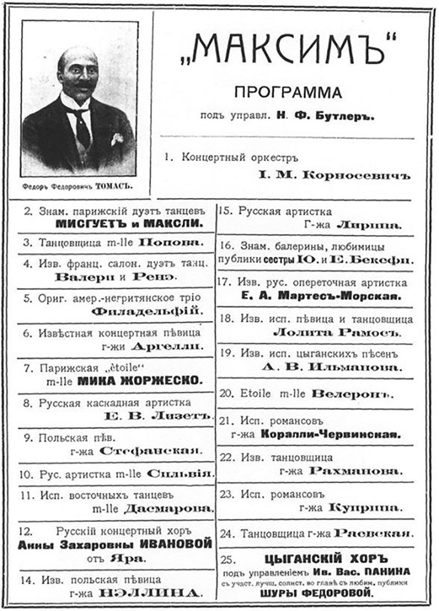 Iklan jadwal pentas kabaret Maksim, 1915.