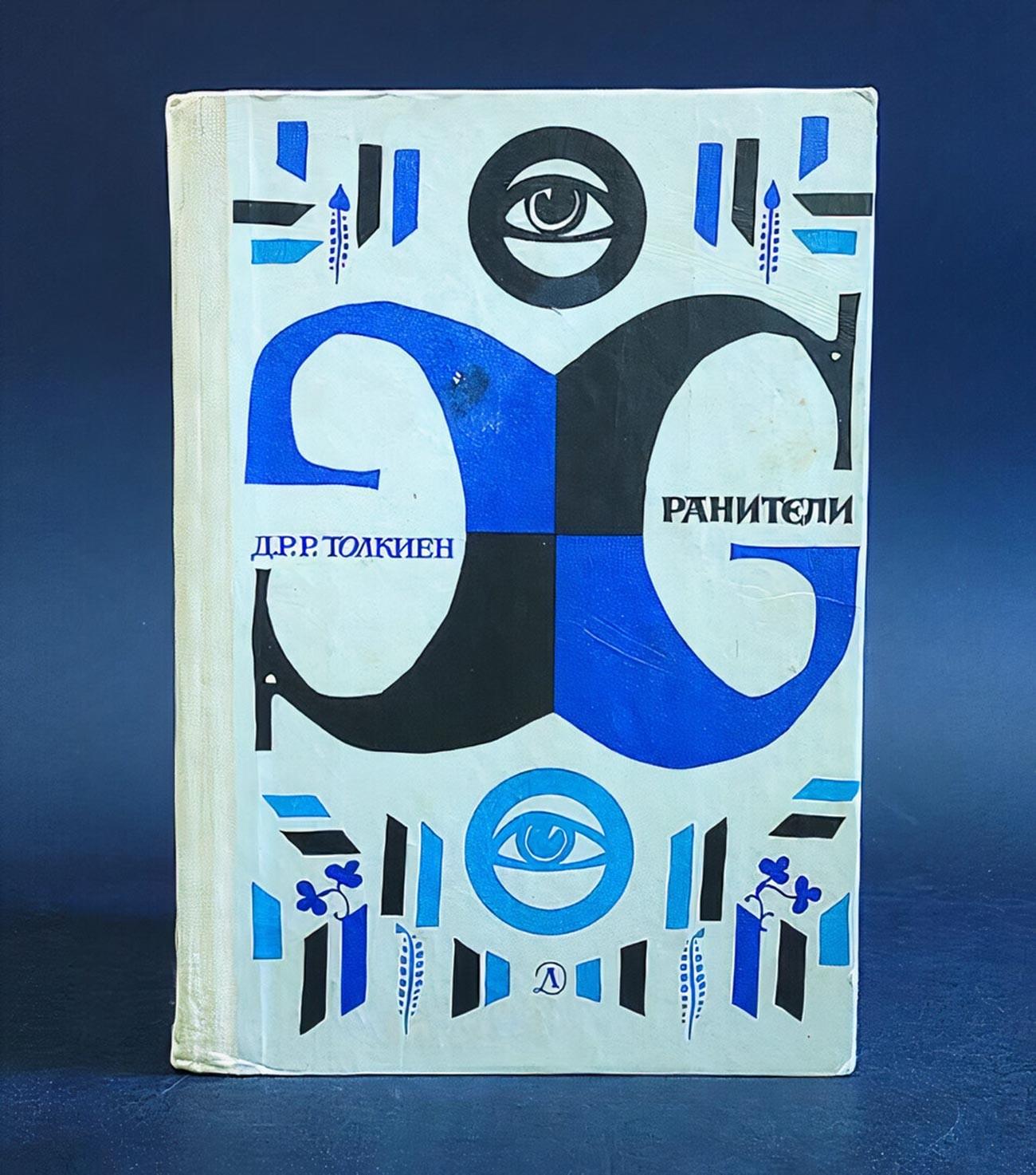 La copertina della traduzione russa