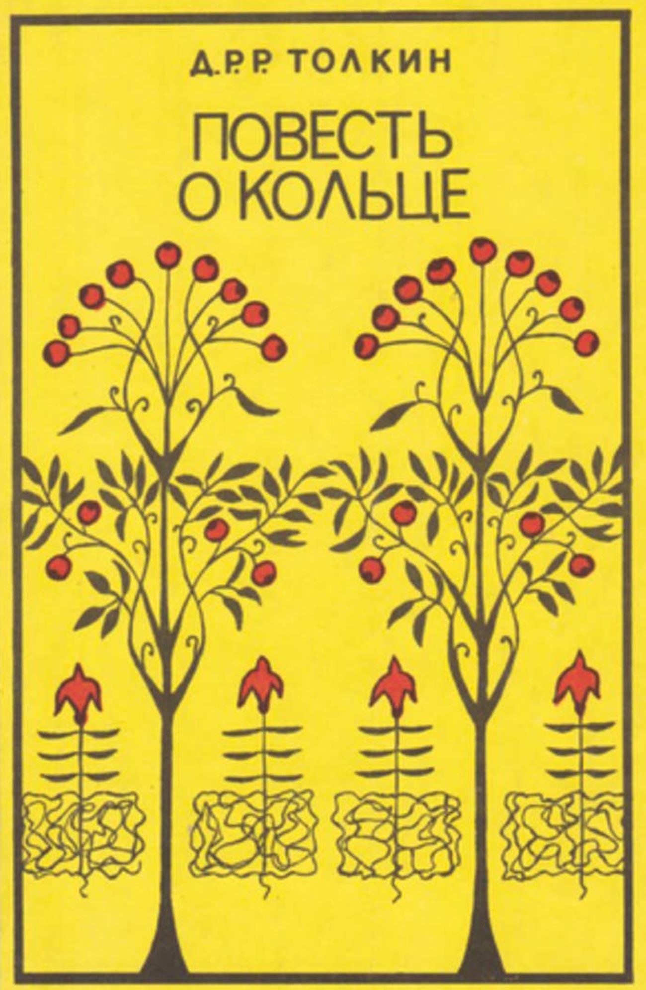 """Cover des Buches """"Die Geschichte des Rings"""" von Zinaida Bobyr, erschienen 1990"""