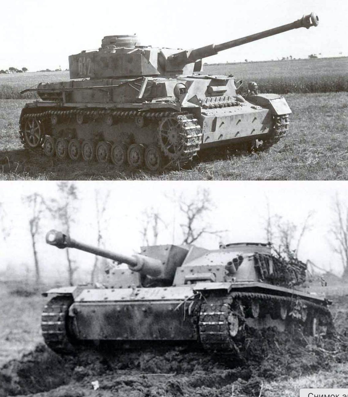 Немачки средњи тенк Panzerkampfwagen IV (Pz.Kpfw. IV) и јуришна самохотка Sturmgeschütz III (StuG III)