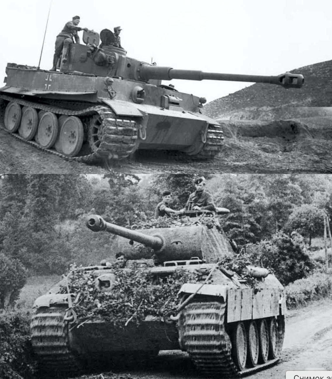 """Немачки тешки тенк Panzerkampfwagen VI Ausf. E """"Тигар"""" и средњи тенк Panzerkampfwagen V """"Пантер"""""""