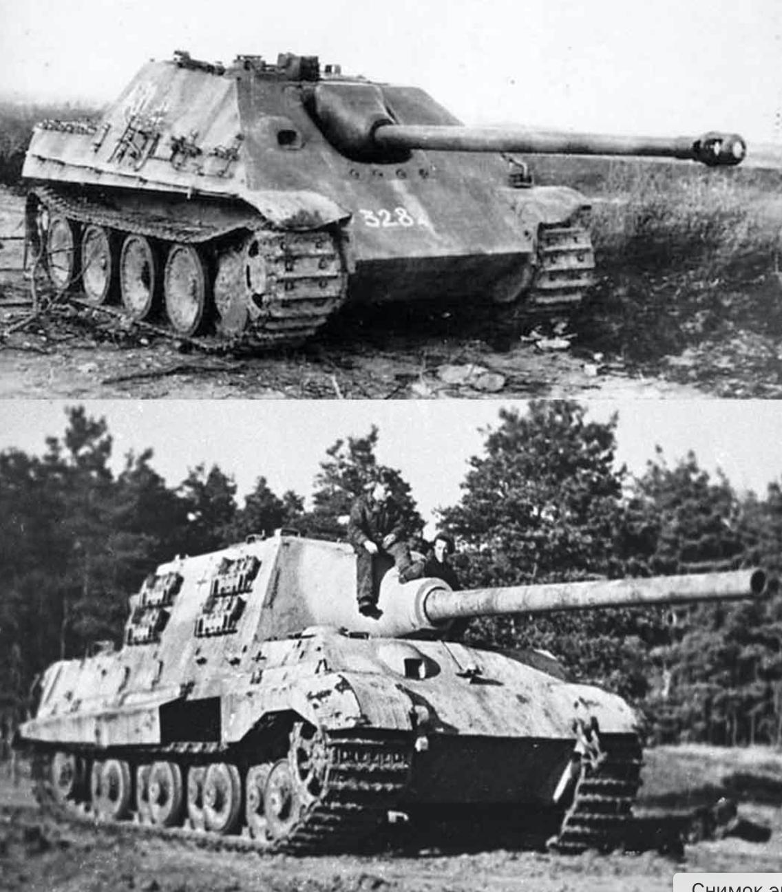 """Немачка јуришна самохотка (ловац на тенкове) Sd.Kfz. 173 Panzerjäger V """"Јагдпантер"""" и тешка самохотка Panzerjäger Tiger Ausf. B """"Јагдтигар"""""""