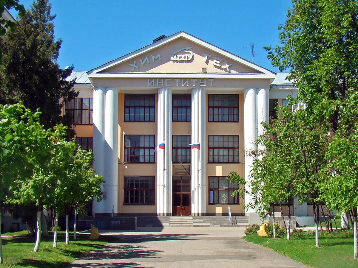 Ивановский химико-технологический университет.