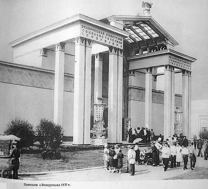 Il Padiglione della Repubblica Socialista Sovietica Bielorussa in una foto del 1939
