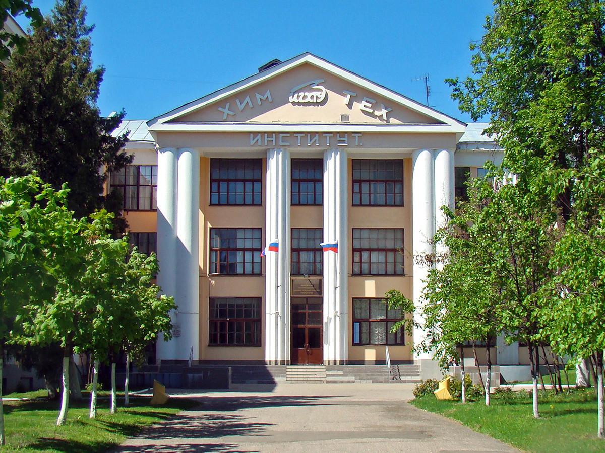Ивановский химико-технологический институт (сейчас университет).