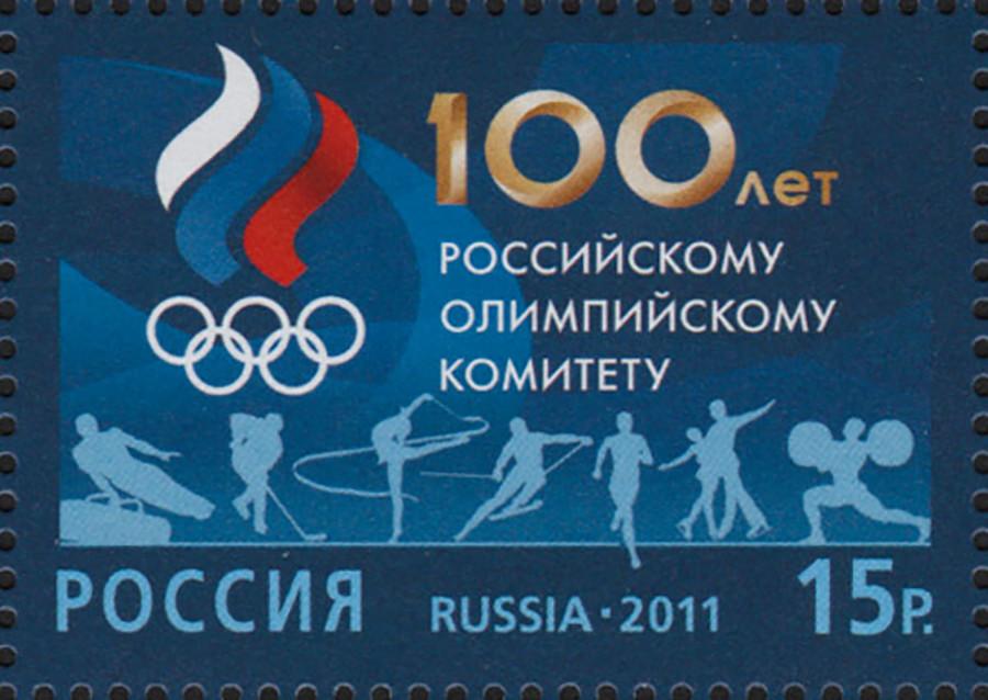 Perangko edisi khusus ulang tahun ke-100 Komite Olimpiade Rusia.