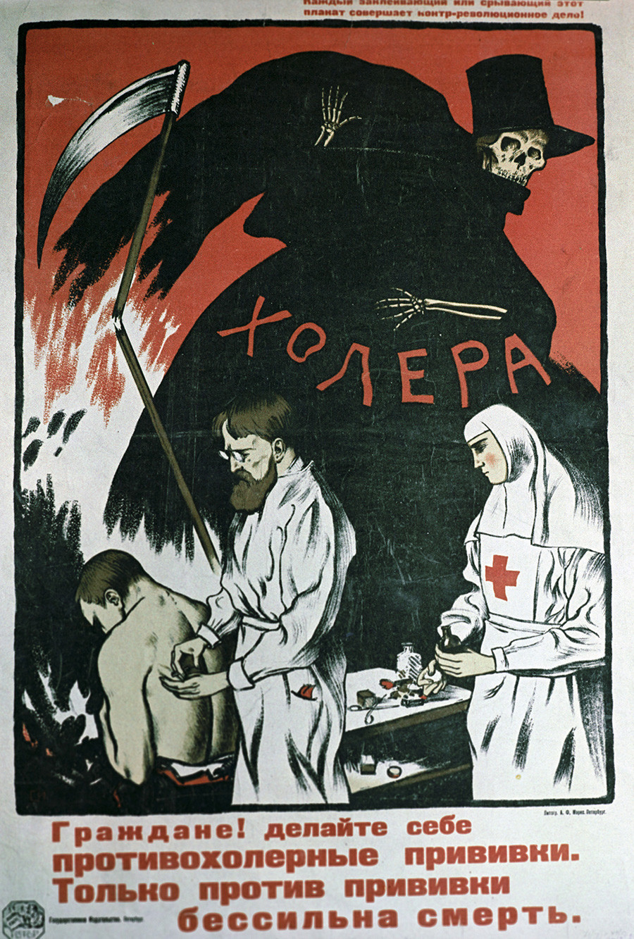 Poster himbauan untuk vaksinasi kolera.