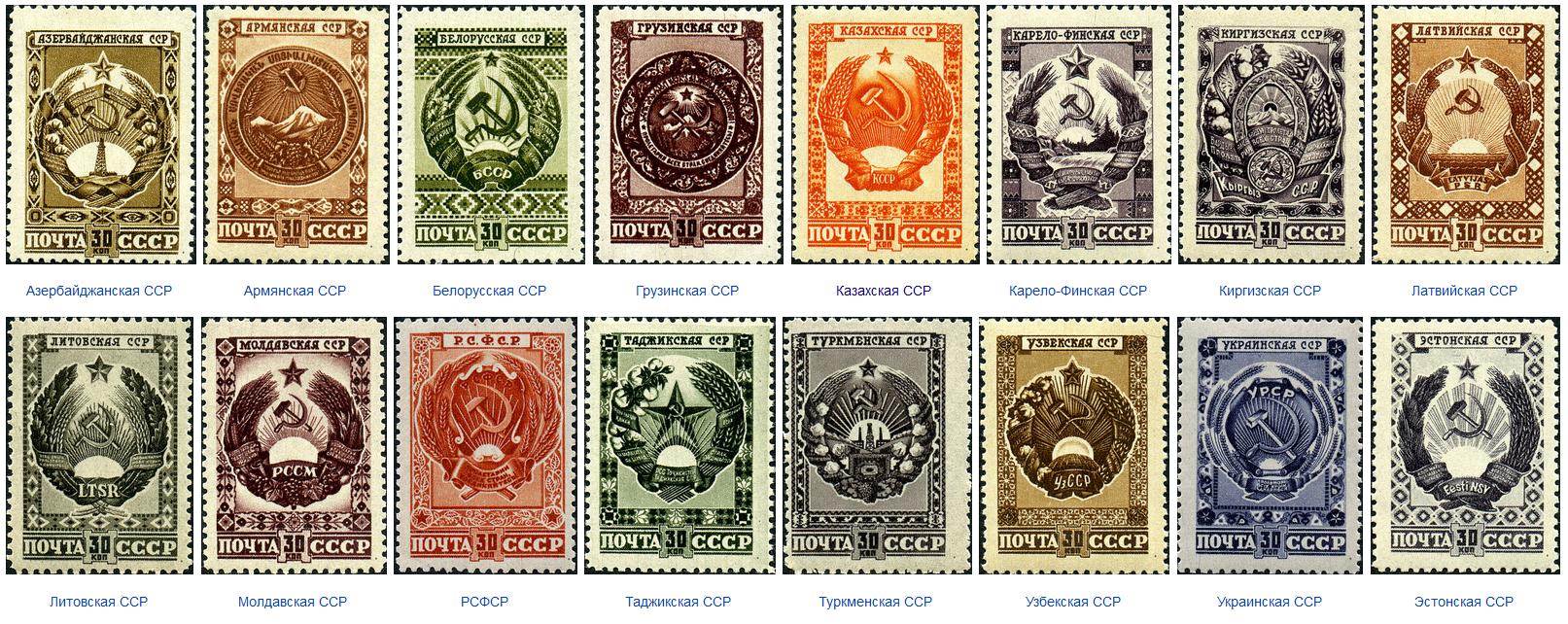 Poštne znamke z emblemi vseh sovjetskih republik