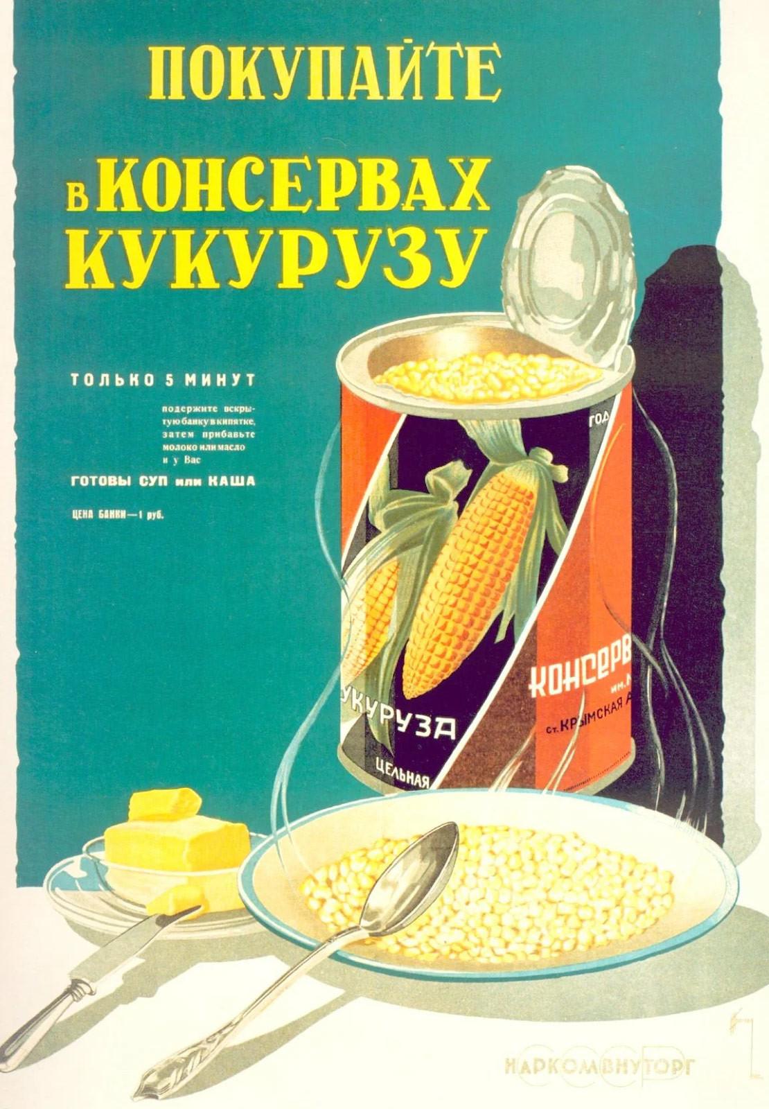 Achetez du maïs en conserve !