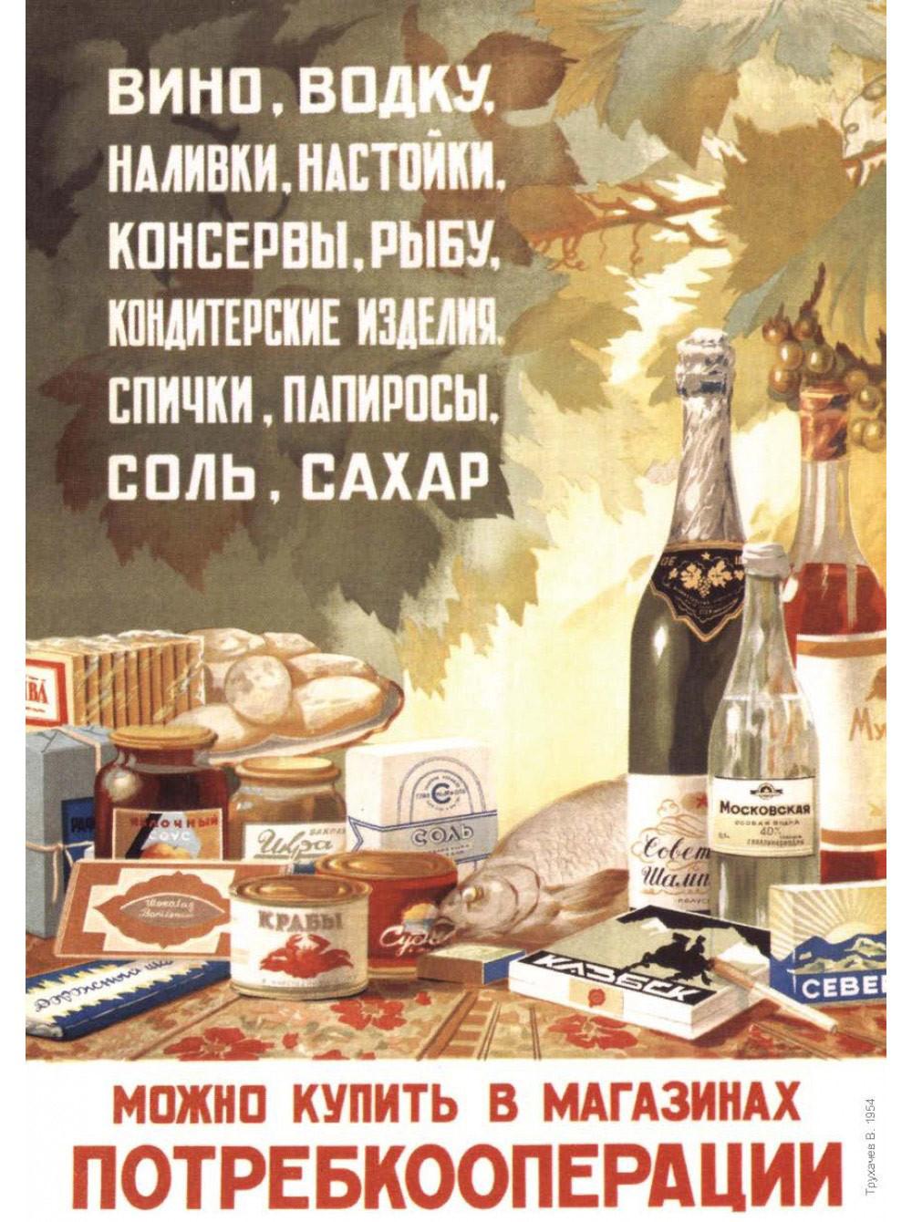 Vin, vodka, sel, conserves, cigarettes, etc. peuvent être achetés dans les magasins de la coopération de consommateurs