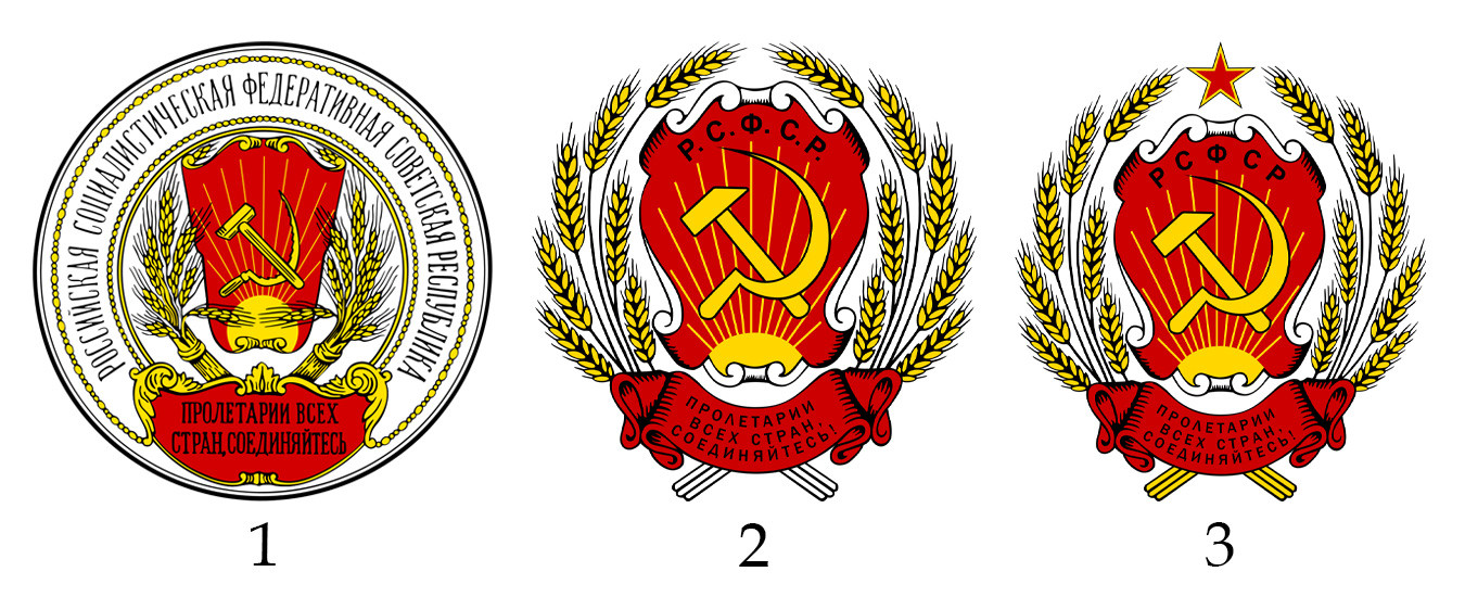 (1) Герб на РСФСР (19 юли 1918 – 20 юли 1920); (2) Герб на РСФСР (1920 – 1954); (3) Герб на РСФСР (1978 – 16 май 1992)