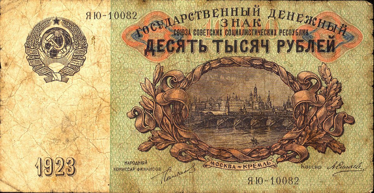 Grb na bankovcu za 10.000 rubljev (1923)
