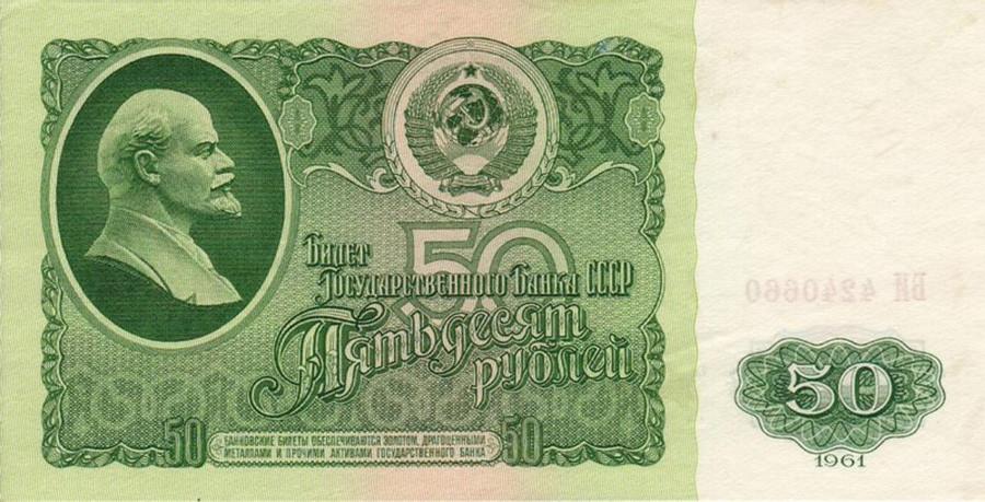 Sisi depan uang kertas Uni Soviet pecahan 50 rubel