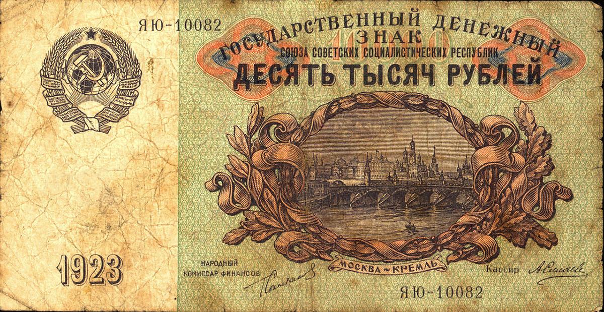 Lambang Uni Soviet pada uang kertas pecahan 10.000 rubel, 1923