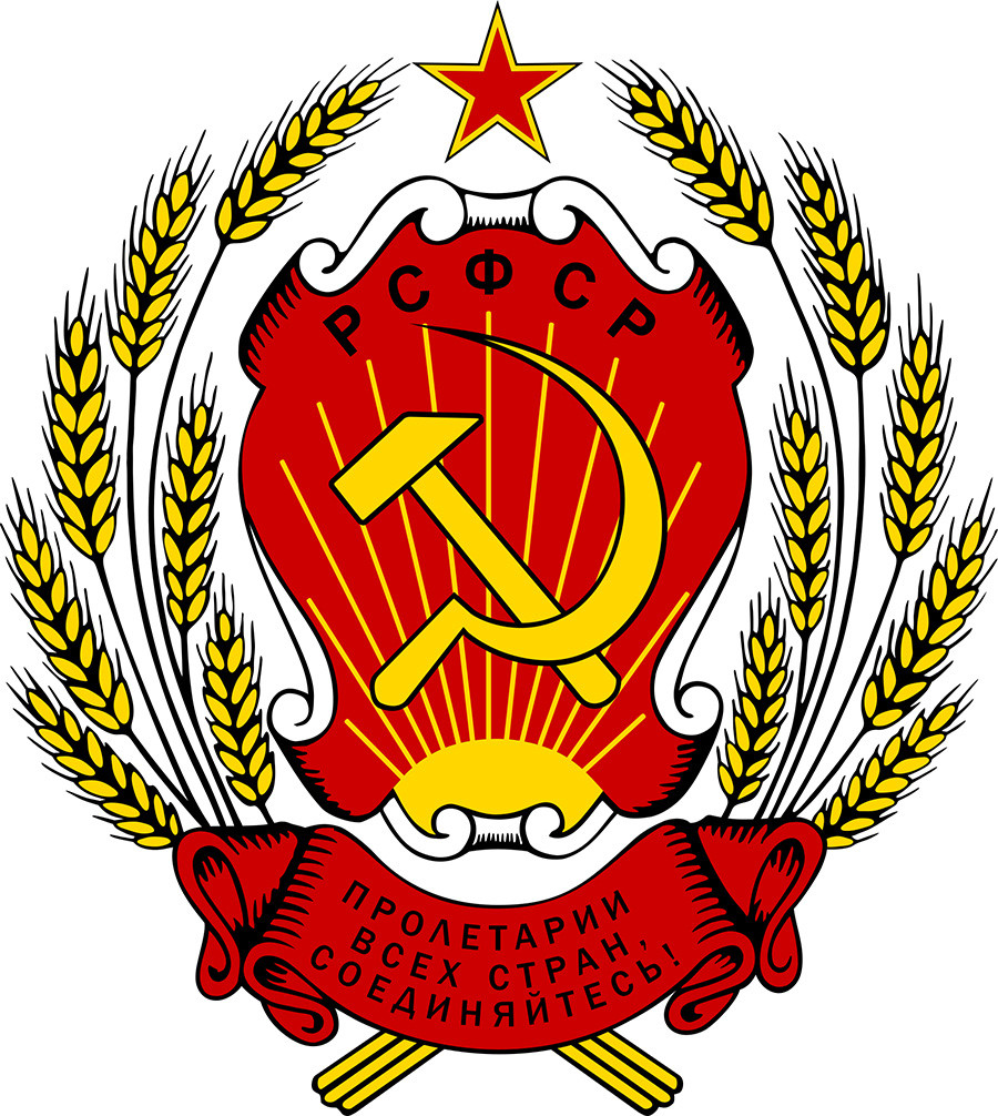 The emblem of the RSFSR (early version)