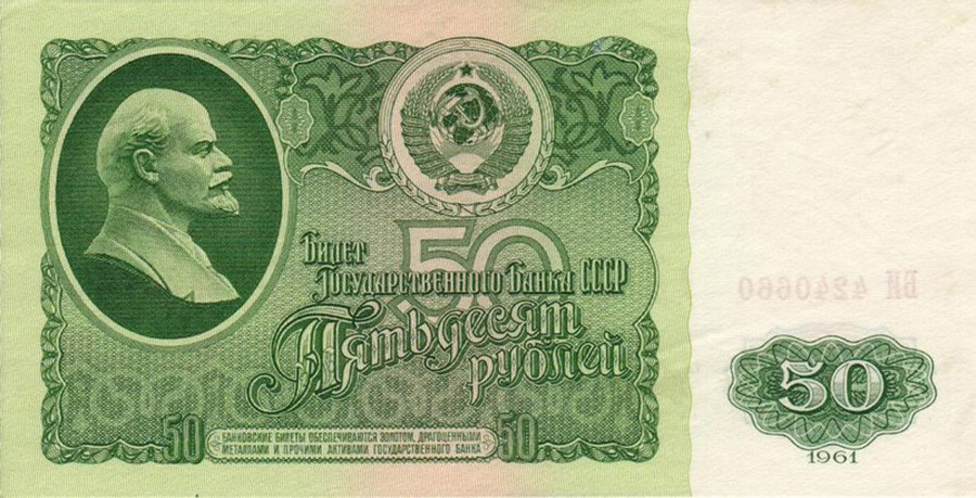 The USSR emblem seen on a 50-ruble banknote from 1961