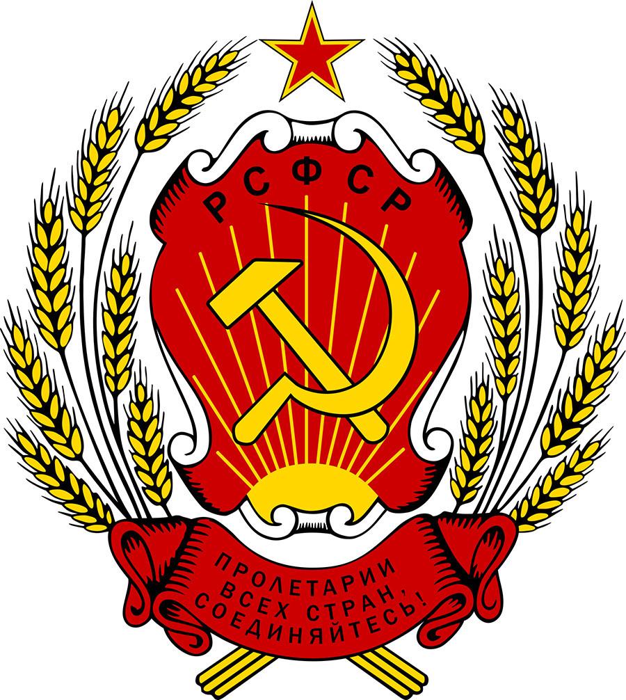 La prima versione dello stemma della Repubblica Socialista Federativa Sovietica Russa (RSFSR)