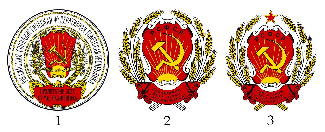 (1) L'emblème de la RSFSR (19 juillet 1918 – 20 juillet 1920). (2) et (3) L'emblème de la RSFSR en tant que partie de l'URSS (1920 – 1992)