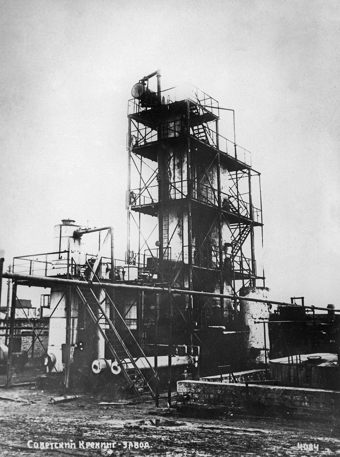 An installation for thermal cracking of oil following Shukhov's method, Baku, USSR, 1934