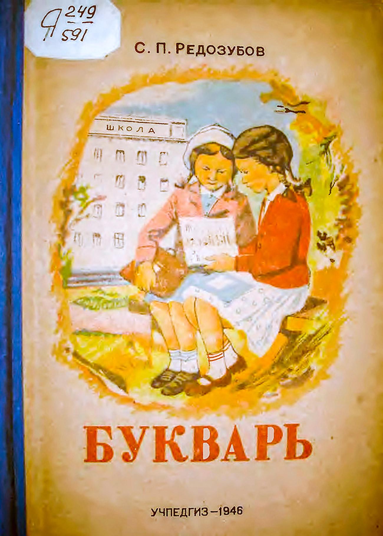 A cartilha de Serguêi Redozubov.