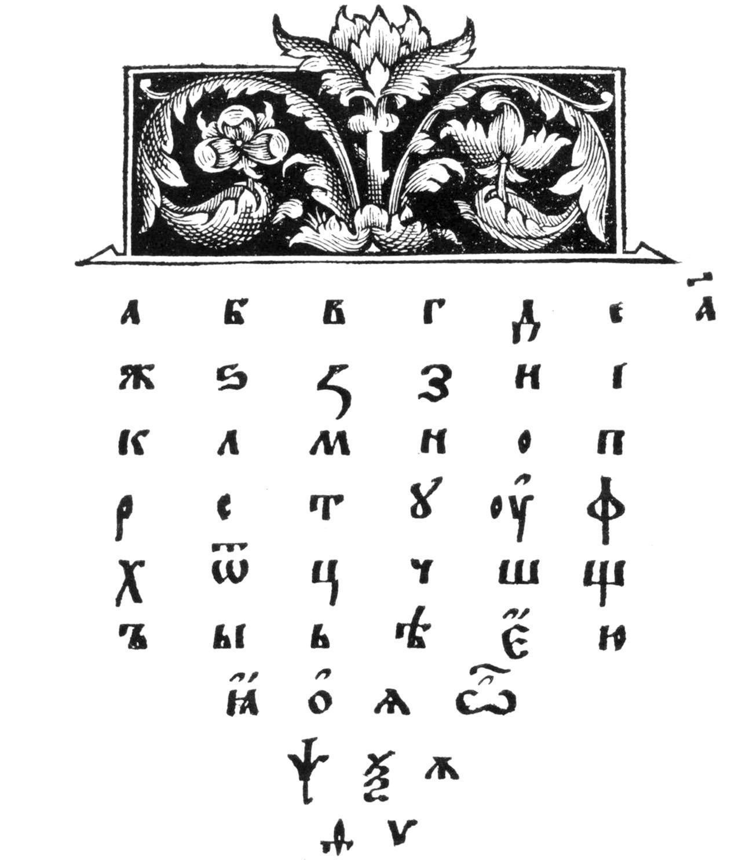 """A """"Azbuka"""" (cartilha) de Ivan Fiôdorov"""