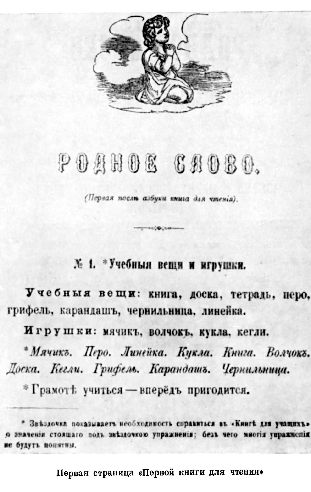 """""""Palavra nativa"""", de Konstantín Ushínski."""