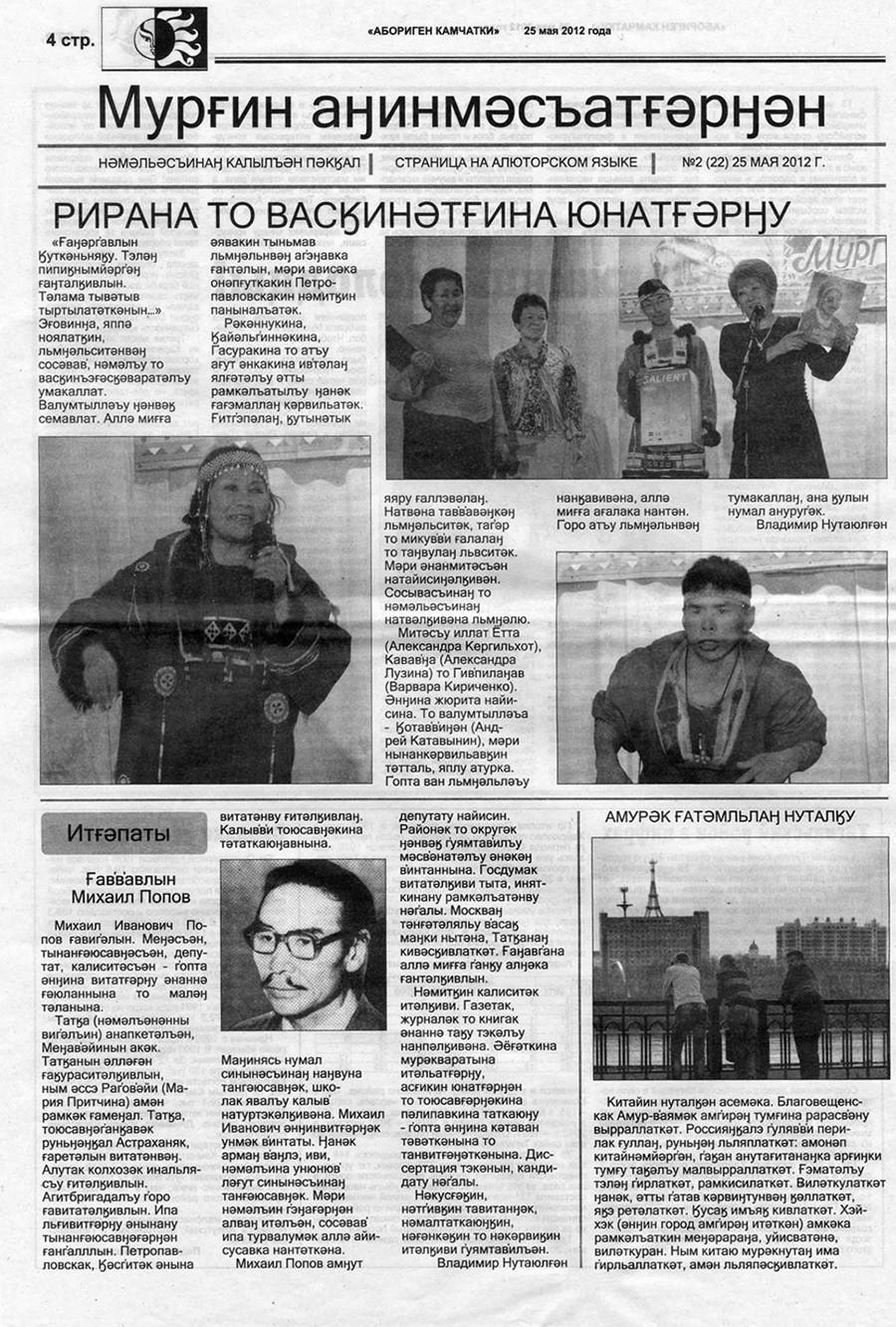 地元紙「カムチャツカのアボリジニ」の表紙
