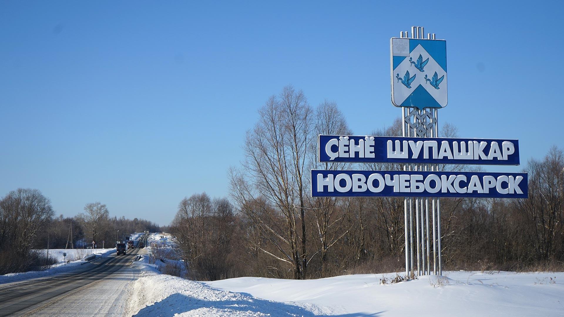 Pintu masuk ke Kota Novocheboksarsk, Republik Chuvashia.