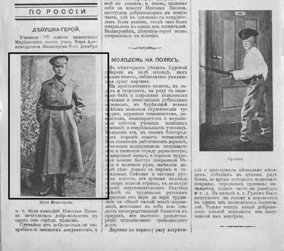 Как русская девушка, притворившись парнем, на войну пошла