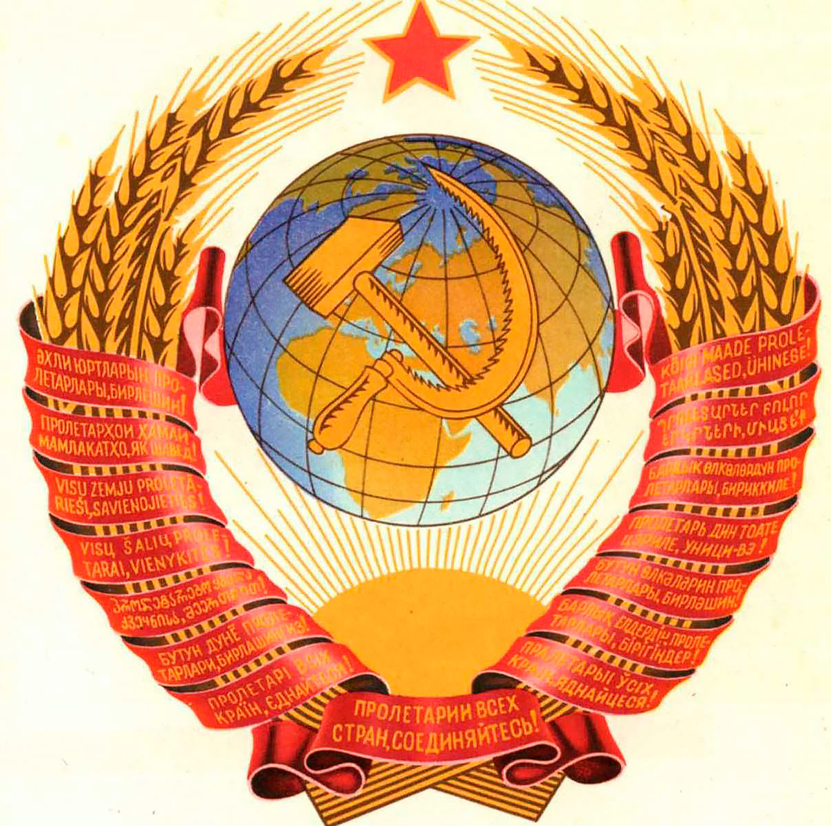 The emblem of the USSR.