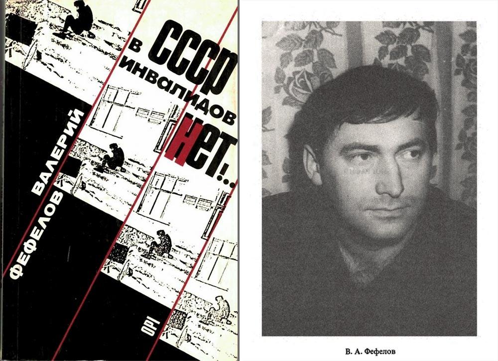Правозащитник Валерий Фефёлов и обложка его книги «В СССР инвалидов нет!»