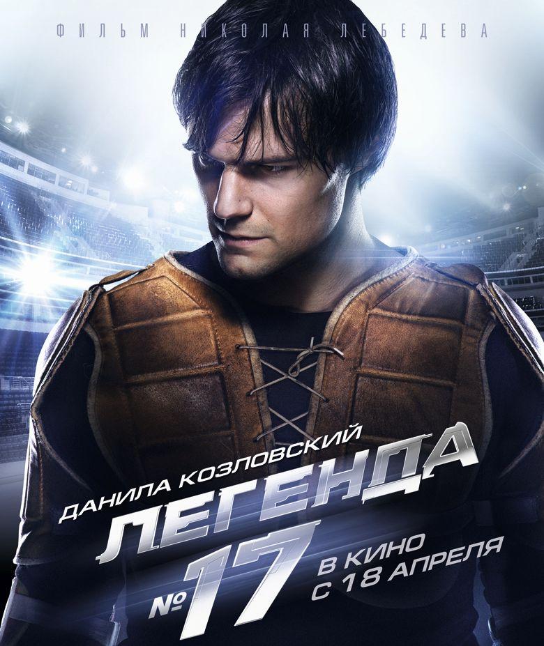 Plakat za film Legenda št. 17. Vir: Press Photo