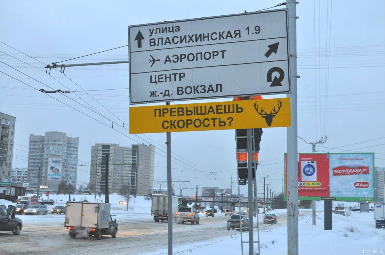 <em>Sumber: Pemerintah Kota Barnaul