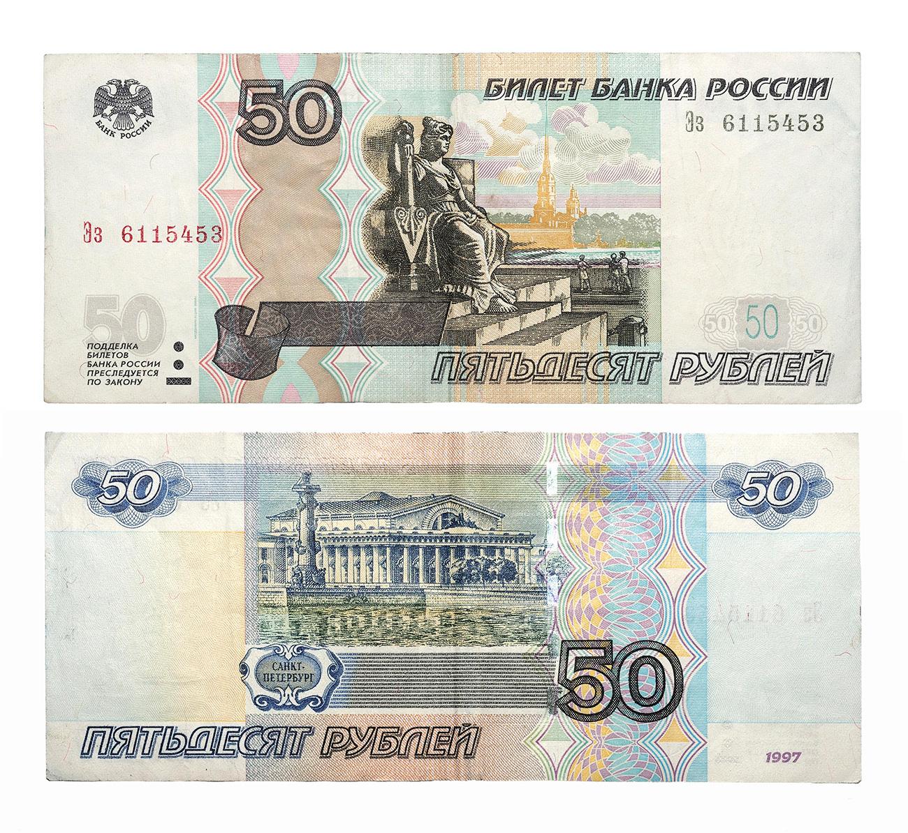 50 rubljev / Global Look Press