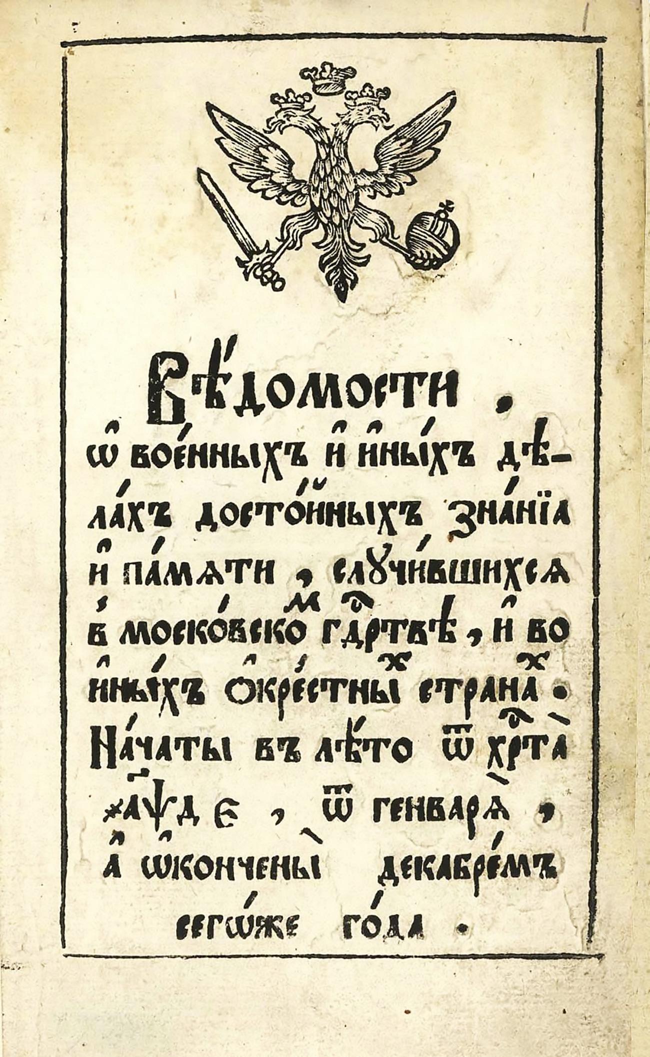 """Новине """"Ведомости"""". Фотографија из архива."""