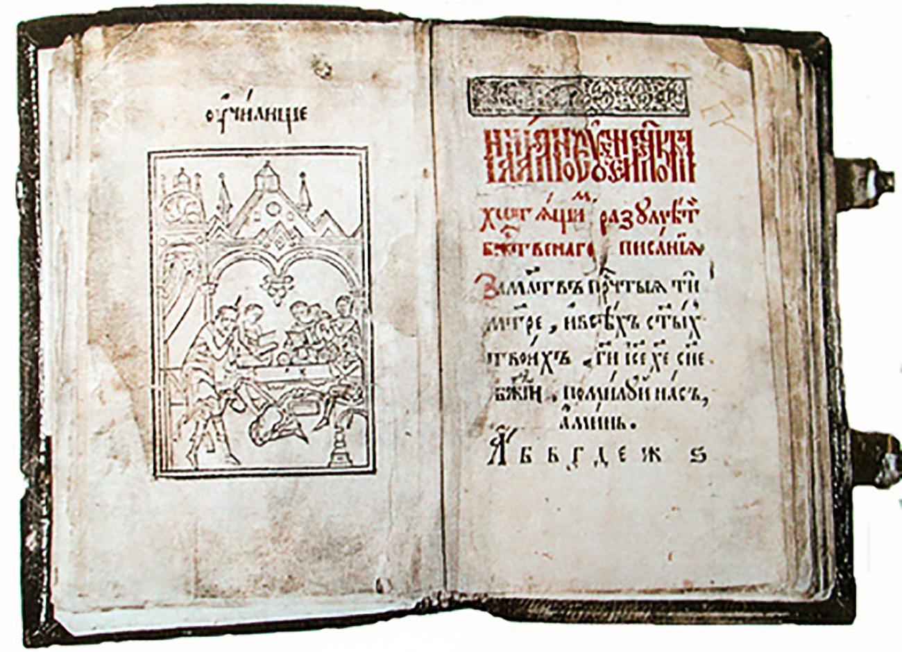 Буквар Василија Бурцова, друго издање, 1637. Извор: www.edu.ru