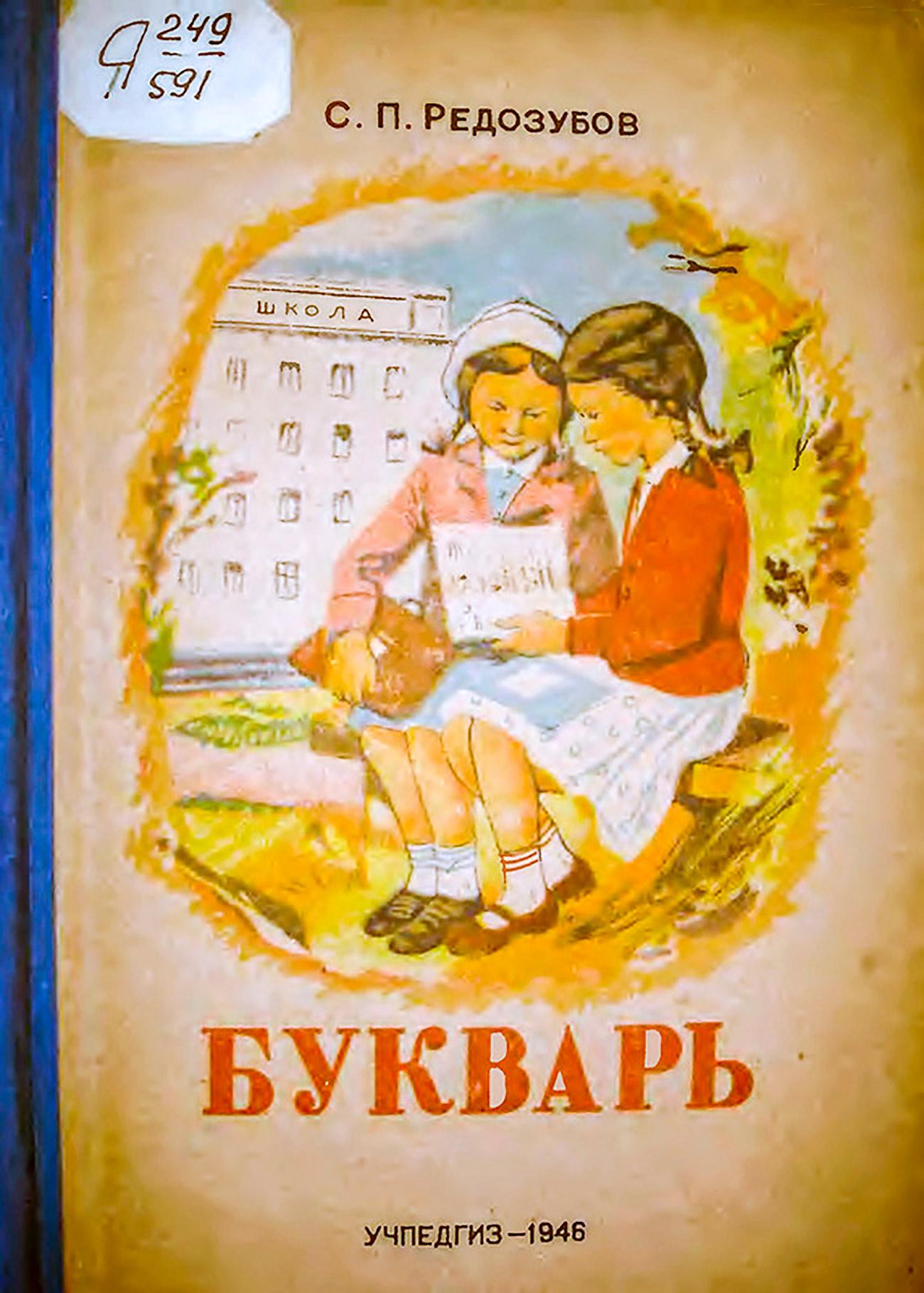 Буквар Сергеја Редозубова. Извор: Архив