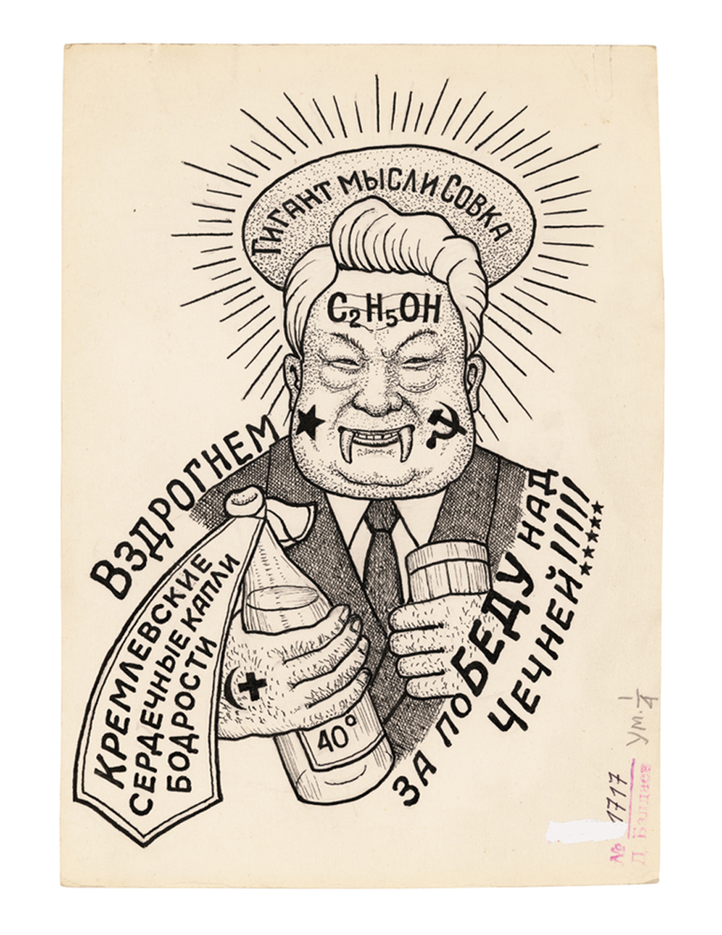 From the top the text reads 'Giant of Soviet thought, C2H5OH [the molecular formula for alcohol]. Down the hatch, Cheering Kremlin Heart Drops, For victory over Chechnya!!!!!'. A caricature known as 'Japanese eyes'. The wearer fought in the Chechen war of 1994-1996.