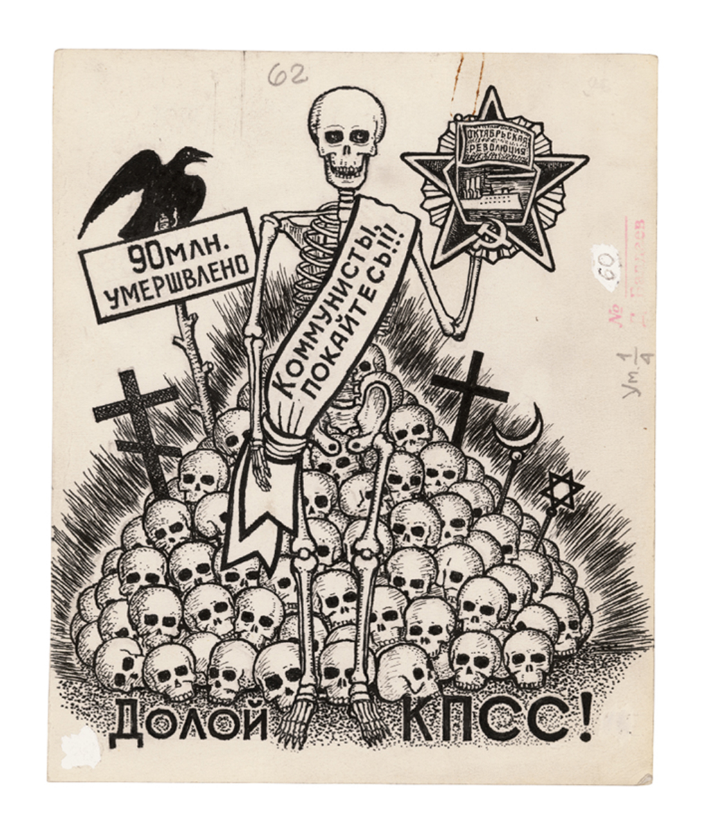 The skeleton holds the Order of the October Revolution. Text on the sign reads '90 million were killed'. Text on the skeleton's sash reads 'Communists, repent!!!'. Text underneath reads 'Down with the Communist Party!'.Dzhidastroy Corrective Labour Camp, Buryat-Mongol ASSR. 1960s.An anti-communist tattoo.